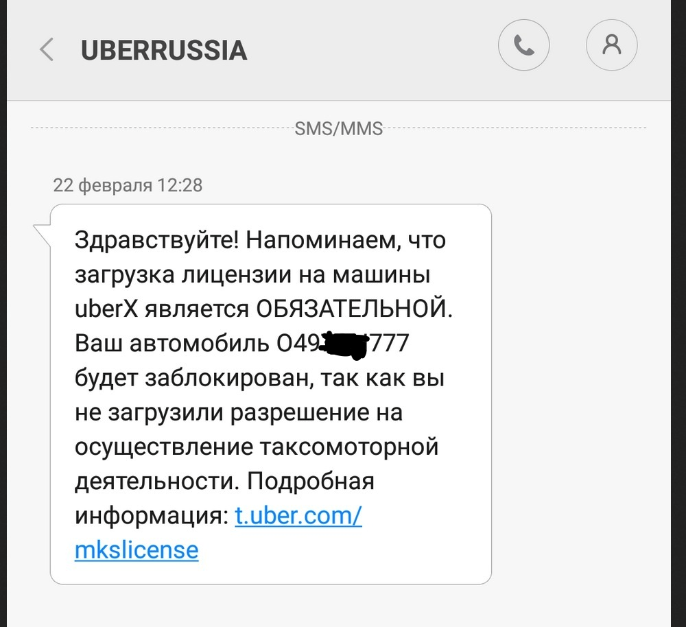 Uber_sms.png